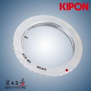 KIPON OM-EOS オリンパスOMマウントレンズ - キヤノンEOSマウントアダプター stkb