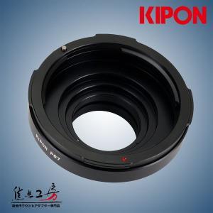 KIPON P67-EOS ペンタックス67レンズ - キヤノンEOSマウントアダプター stkb