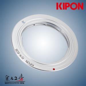 KIPON P/K-EOS ペンタックスKマウントレンズ - キヤノンEOSマウントアダプター|stkb