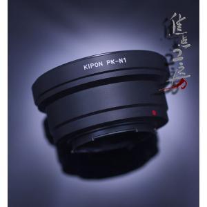 KIPON P/K-N1 ペンタックスKマウントレンズ - ニコン1マウントアダプター stkb