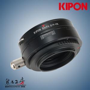 KIPON SHIFT C/Y-FX コンタックス・ヤシカマウントレンズ - 富士フィルムXマウントアダプター アオリ(シフト)機構搭載 stkb