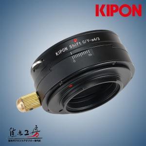 KIPON SHIFT C/Y-m4/3 コンタックス・ヤシカマウントレンズ - マイクロフォーサーズマウントアダプター アオリ(シフト)機構搭載|stkb