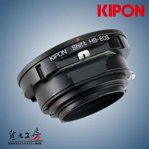 KIPON SHIFT HB-EOS ハッセルブラッドVマウントレンズ - キヤノンEOSマウントアダプター アオリ(シフト)機構搭載|stkb