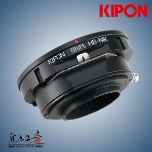 KIPON SHIFT HB-NIK ハッセルブラッドVマウントレンズ - ニコンFマウントアダプター アオリ(シフト)機構搭載|stkb