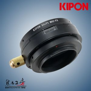 KIPON SHIFT M42-FX M42マウントレンズ - 富士フィルムXマウントアダプター アオリ(シフト)機構搭載|stkb