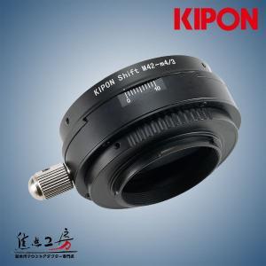 KIPON SHIFT M42-m4/3 M42マウントレンズ - マイクロフォーサーズマウントアダプター アオリ(シフト)機構搭載|stkb