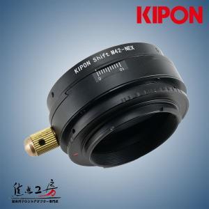 KIPON SHIFT M42-S/E  (SHIFT M42-NEX) M42マウントレンズ - ソニー NEX/α.Eマウントアダプター アオリ(シフト)機構搭載|stkb