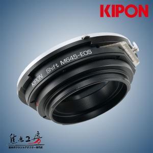 KIPON SHIFT M645-EOS マミヤ645レンズ - キヤノンEOSマウントアダプター アオリ(シフト)機構搭載|stkb