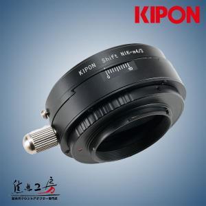 KIPON SHIFT NIK-m4/3 ニコンFマウントレンズ - マイクロフォーサーズマウントアダプター アオリ(シフト)機構搭載|stkb