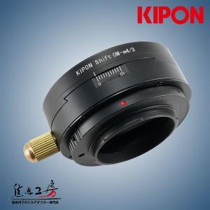 KIPON SHIFT OM-m4/3 オリンパスOMマウントレンズ - マイクロフォーサーズマウントアダプター アオリ(シフト)機構搭載|stkb