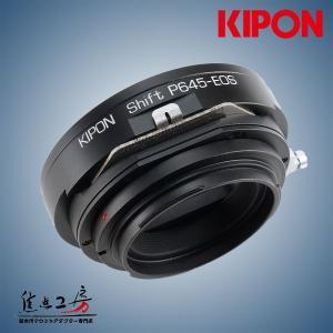 KIPON SHIFT P645-EOS ペンタックス645マウントレンズ - キヤノンEOSマウントアダプター アオリ(シフト)機構搭載|stkb