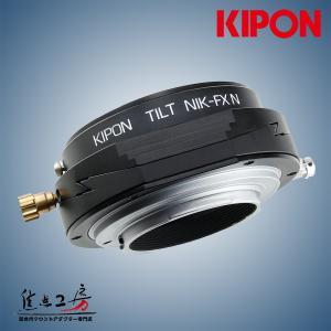 KIPON TILT NIK-FX N ニコンFマウントレンズ - 富士フィルムXマウントアダプター アオリ(ティルト)機構搭載 stkb