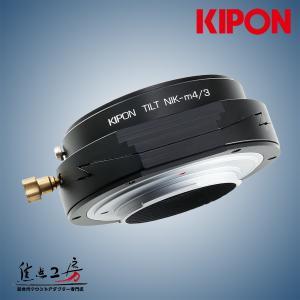 KIPON TILT NIK-m4/3 N ニコンFマウントレンズ - マイクロフォーサーズマウントアダプター アオリ(ティルト)機構搭載|stkb