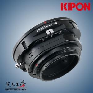 KIPON T&S HB-EOS ハッセルブラッドVレンズ - キヤノンEOSマウントアダプター アオリ(ティルト&シフト)機構搭載|stkb