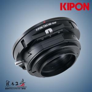 KIPON T&S HB-MAF ハッセルブラッドVシステム用レンズ - ソニー・ミノルタ α.A マウントアダプター アオリ(ティルト&シフト)機構搭載|stkb