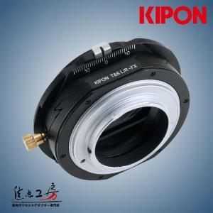 KIPON T&S L/R-FX ライカRマウントレンズ - 富士フィルムXマウントアダプター アオリ(ティルト&シフト)機構搭載|stkb