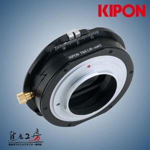 KIPON T&S LR-m4/3 ライカRマウントレンズ - マイクロフォーサーズマウントアダプター アオリ(ティルト&シフト)機構搭載|stkb