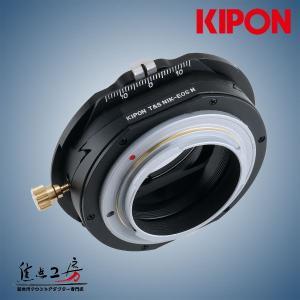 KIPON T&S NIK-EOS M ニコンFマウントレンズ - キヤノンEOS Mマウントアダプター アオリ(ティルト&シフト)機構搭載|stkb