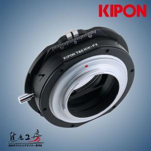 KIPON T&S NIK-FX ニコンFマウントレンズ - 富士フィルムXマウントアダプター アオリ(ティルト&シフト)機構搭載|stkb