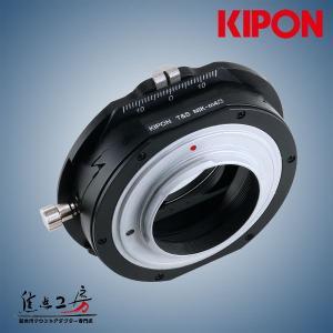 KIPON T&S NIKON-m4/3 ニコンFマウントレンズ - マイクロフォーサーズマウントアダプター アオリ(ティルト&シフト)機構搭載|stkb