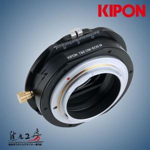 KIPON T&S OM-EOS M オリンパスOMマウントレンズ - キヤノンEOS Mマウントアダプター アオリ(ティルト&シフト)機構搭載|stkb