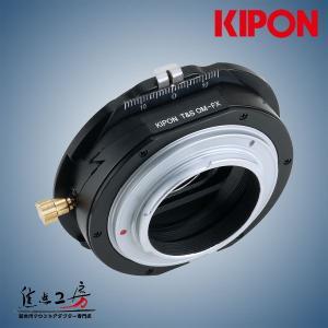 KIPON T&S OM-FX オリンパスOMマウントレンズ - 富士フィルムXマウントアダプター アオリ(ティルト&シフト)機構搭載|stkb
