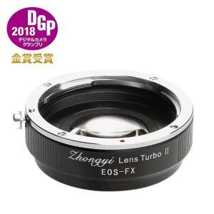 中一光学 Lens Turbo II EF-FX キヤノンEFマウントレンズ - 富士フィルムXマウント フォーカルレデューサーアダプター|stkb