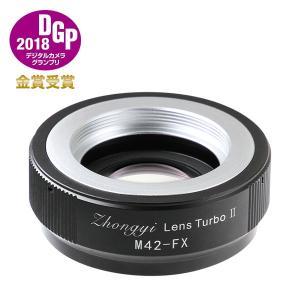 中一光学 Lens Turbo II M42-FX M42マウントレンズ - 富士フイルムXマウント フォーカルレデューサーアダプター|stkb