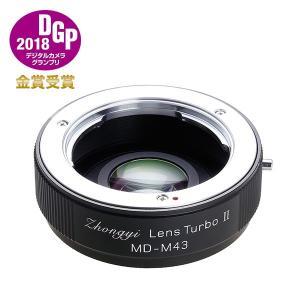 中一光学 Lens Turbo II MD-m4/3 ミノルタMD・MC・SRマウントレンズ - マイクロフォーサーズマウント フォーカルレデューサーアダプター stkb