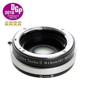 中一光学 Lens Turbo II N/G-m4/3 ニコンFマウント/Gシリーズレンズ - マイクロフォーサーズマウント フォーカルレデューサーアダプター|stkb