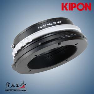 KIPON EOS-FZ (EOS-F3) SONY(ソニー)FZマウントデジタルシネマカムコーダー用 - キヤノンEOS/EFマウント|stkb