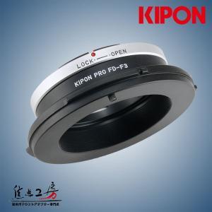 KIPON FD-FZ (FD-F3) SONY(ソニー)FZマウントデジタルシネマカムコーダー用 - キヤノンFDマウント|stkb
