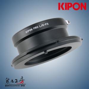 KIPON L/R-FZ (L/R-F3) SONY(ソニー)FZマウントデジタルシネマカムコーダー用 - ライカRマウント|stkb
