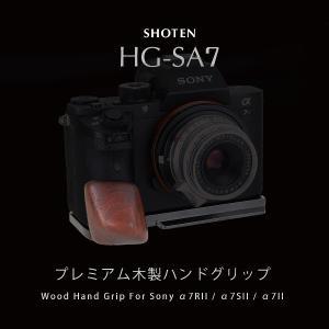 焦点工房オリジナルブランド SHOTEN プレミアム木製ハンドグリップ HG-SA7 ソニーα7RII / α7SII / α7II用|stkb