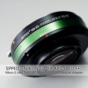 SPPED+ ニコンFマウント/Gシリーズレンズー富士フィルムXマウントフォーカルレデューサーアダプター|stkb
