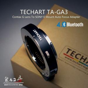 TECHART(テックアート) TA-GA3 コンタックスGマウントレンズ - SONY(ソニー)NEX/α.Eマウント電子アダプター フルサイズ対応 stkb