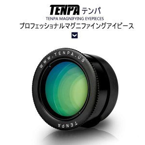 TENPA(テンパ)GOLDEN EYEマグニファイングアイピース シグマ用(シグマ SD9.SD10.SD14.SD15.SD1 Merrill)|stkb