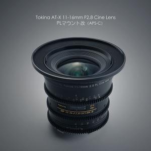Tokina(トキナー)SD 11-16mm F2.8 IF AT-X 116 PRO DX - PLマウント改造 シネレンズ APS-Cサイズ|stkb