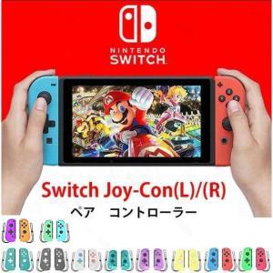 Switch Joy-Con(L)/(R)  スイッチジョイコン  ゲームコントローラー Switch コントローラー リモコン ニンテンドー スイッチ オリジナルデザイン 振動~