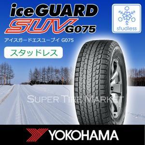 スタッドレスタイヤ(175/80R16)ヨコハマ アイスガード SUV G075 175/80R16 91Q|stm