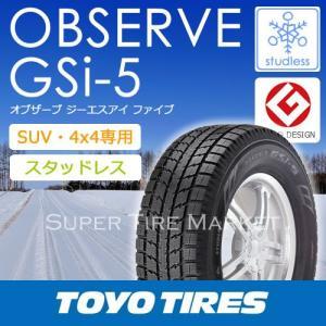 スタッドレスタイヤ(175/80R16)トーヨータイヤ オブザーブ GSi5 175/80R16 91Q|stm