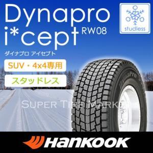 スタッドレスタイヤ(175/80R16)ハンコック ダイナプロ アイセプト RW08 175/80R16 91Q|stm