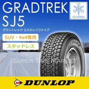 スタッドレスタイヤ(235/80R16)ダンロップ グラント...