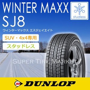 スタッドレスタイヤ(175/80R16)ダンロップ ウインターマックス SJ8 175/80R16 91Q|stm
