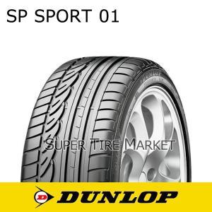 ダンロップ SP スポーツ01 205/45R17 84W ★ (BMW承認タイヤ) (MINI 承認タイヤ) ランフラットタイヤ stm
