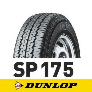 ダンロップ SP175 145R10 6PR stm