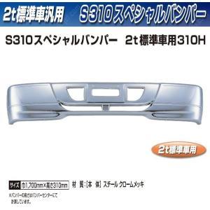 JET製 S310スペシャルバンパー 2t標準車用 310H|stn-art-g-1