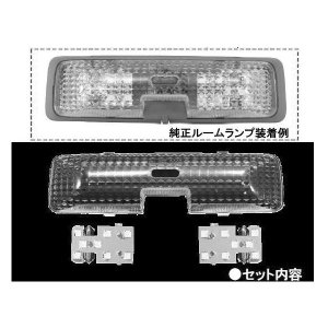 いすゞ2t LEDルームランプユニット(528441 IS-01)|stn-art-g-1