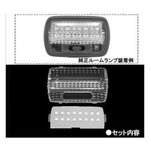 いすゞ2t ハイキャブ用 LEDルームランプユニット(528443 IS-03)|stn-art-g-1
