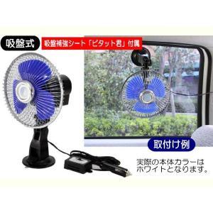 ミニ扇風機 吸盤固定タイプ 6インチ 24V stn-art-g-1